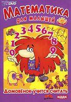 Математика для малышей. Домовенок учится считать