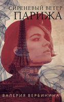 Сиреневый ветер Парижа (м)