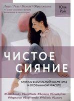 Чистое сияние. Книга о безопасной косметике и осознанной красоте