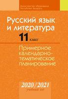 Русский язык и литература. 11 класс. Примерное календарно-тематическое планирование. 2020/2021 учебный год. Электронная версия