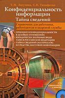 Конфиденциальность информации. Тайна сведений (+ CD)