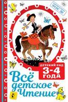 Всё детское чтение. 3-4 года