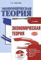 Экономическая теория (+ CD)