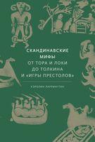 """Скандинавские мифы. От Тора и Локи до Толкина и """"Игры престолов"""""""