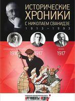 Исторические хроники с Николаем Сванидзе. Том 2