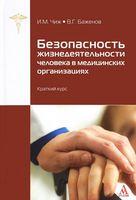 Безопасность жизнедеятельности человека в медицинских организациях