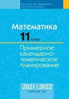 Математика. 11 класс. Примерное календарно-тематическое планирование. 2021/2022 учебный год