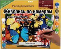 """Картина по номерам """"Сад бабочек"""" (300х420 мм)"""