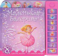 Маленькая балерина. 8 чудесных мелодий для любимых танцев