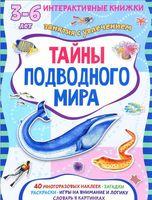 Тайны подводного мира. Интерактивная книжка с наклейками