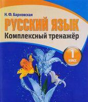 Русский язык. Комплексный тренажер. 1 класс