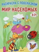 Мир насекомых + наклейки (комплект из 2-х книг)