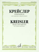 Крейслер. Избранное для скрипки и фортепиано