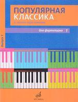 Популярная классика в легком переложении. Для фортепиано. Выпуск 1
