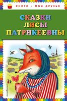 Сказки Лисы Патрикеевны