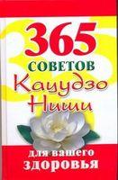 365 советов Кацудзо Ниши для вашего здоровья