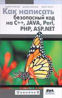 Как написать безопасный код на С++, Java, Perl, PHP, ASP.NET