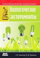 Иллюстрированная энциклопедия. Биологические эксперименты