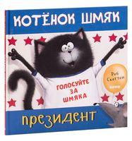 Котёнок Шмяк - президент