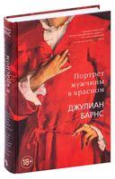 Портрет мужчины в красном