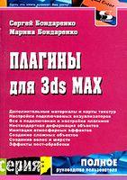 Плагины для 3ds MAX