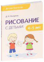 Рисование с детьми 4-5 лет. Сценарии занятий