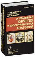 Оперативная хирургия и топографическая анатомия