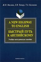 A New Highway to English
