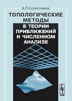 Топологические методы в теории приближений и численном анализе