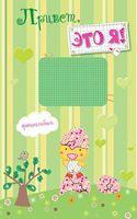 Привет, это я! Фотоальбом для девочек (зеленый)