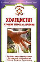 Холецистит. Лучшие методы лечения