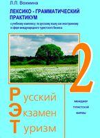 Лексико-грамматический практикум к учебному комплексу по русскому языку как иностранному в сфере международного туризма. РЭТ-2