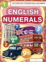 Английские числительные