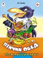 Птичий обед