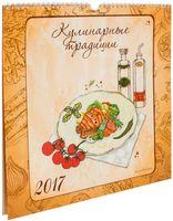 """Календарь настенный перекидной на 2017 год """"Шедевры кулинарии"""""""