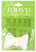 """Шнур для плетения """"Белый"""" (3 м)"""