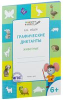 Графические диктанты. Животные. Тетрадь для занятий с детьми 6–7 лет