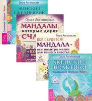 Всё сбудется. Женские практики. Женский ежедневник. Мандалы, которые дарят счастье (комплект из 3-х книг + набор из 43 карт)