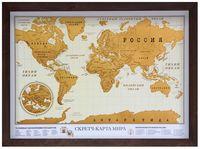 Скретч-карта мира в деревянной раме (820х580 мм; венге)