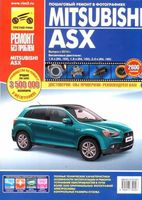Mitsubishi ASX с 2010 г. Руководство по ремонту