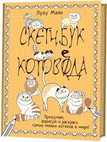 Скетчбук котоведа. Придумай, дорисуй и раскрась самых милых котиков в мире (оранжевый)