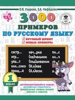 3000 примеров по русскому языку. Крупный шрифт. 1 класс