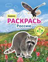 Раскрась Россию. Кавказ (+ наклейки)