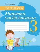 Русский язык. 3 класс. Минутка чистописания