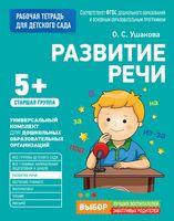 Рабочая тетрадь для детского сада. Развитие речи. Старшая группа