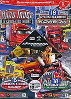Коллекция развлечений № 26: Hard Truck: 18 стальных колес / Hard Truck: 18 стальных колес. Конвой / Hard Truck: 18 стальных колес. По дорогам Америки / Hard Truck: 18 стальных колес. Пыль дорог / Скорость онлайн
