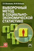 Выборочный метод в социально-экономической статистике