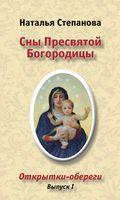 """Открытки-обереги """"Сны Пресвятой Богородицы"""". Выпуск 1"""