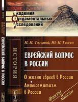 Еврейский вопрос в России. О жизни евреев в России. Антисемитизм в России