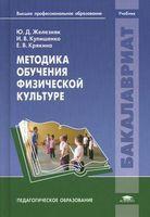Методика обучения физической культуре